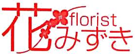 フローリスト花みずき